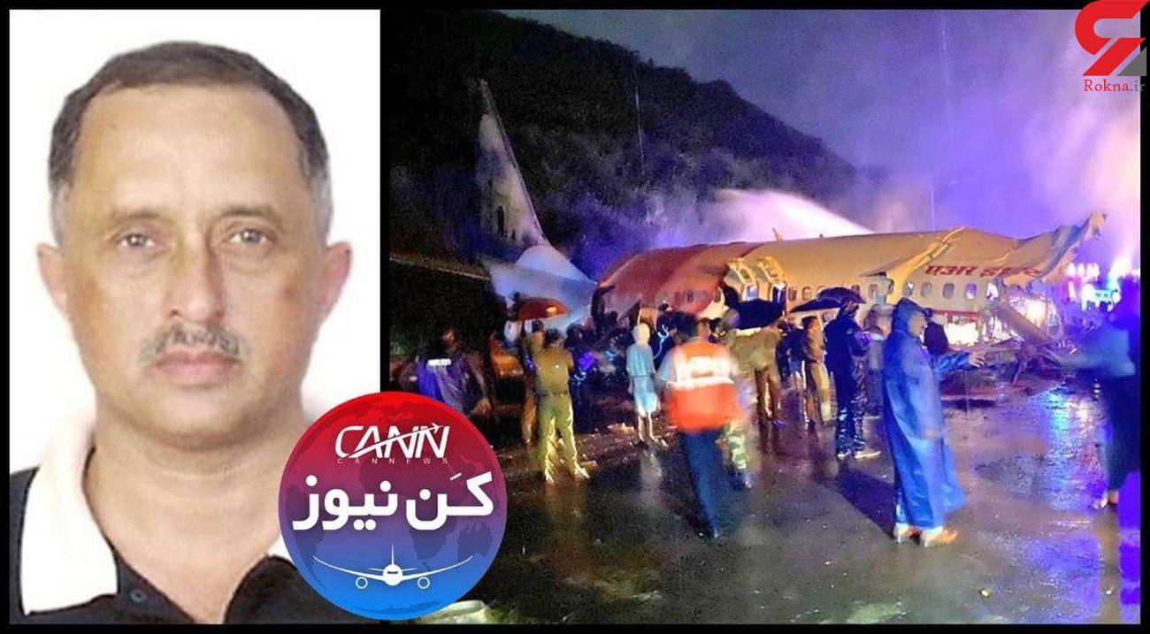 اولین عکس از خلبان در سقوط مرگبار هواپیما با 191 مسافر + فیلم  / هند