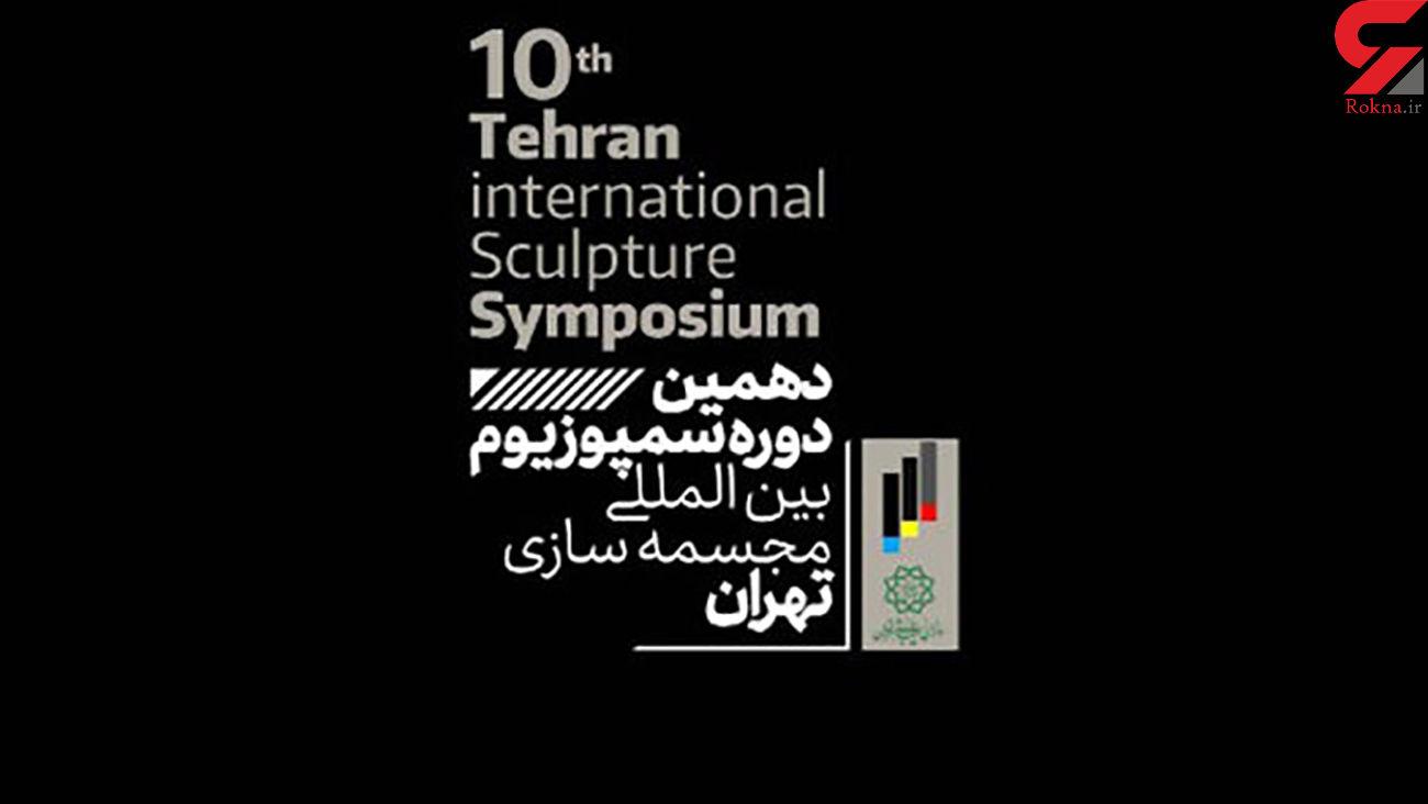 21 اثر در سمپوزیوم مجسمهسازی تهران