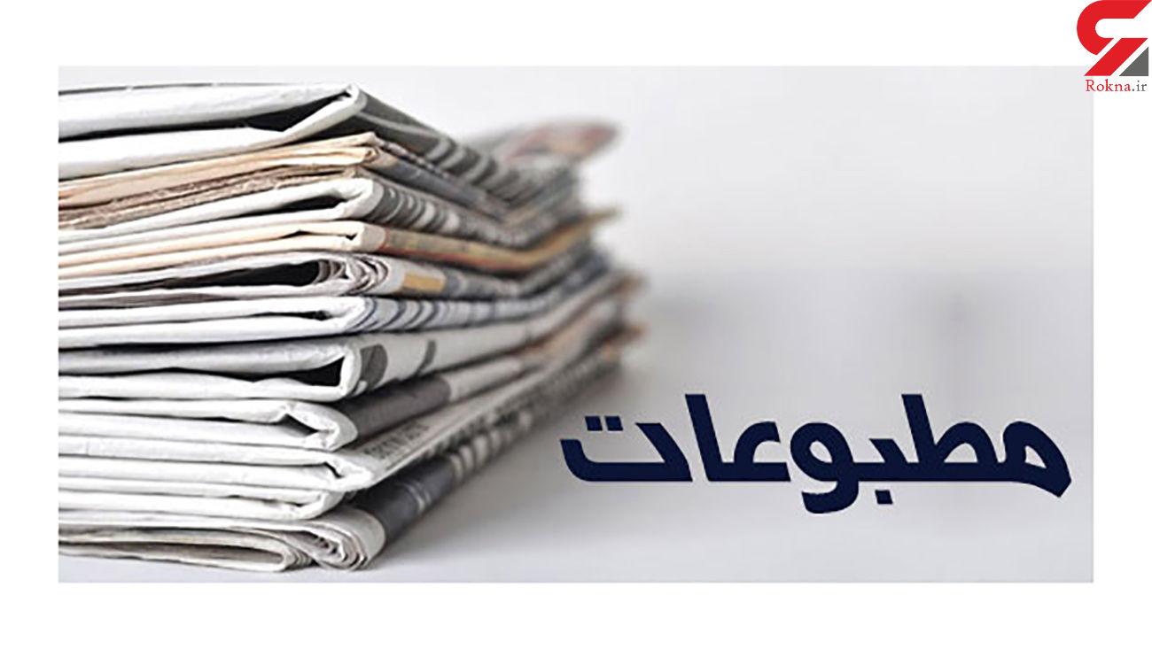 عناوین روزنامه های امروز چهارشنبه 18 فروردین / مذاکره غیرمستقیم ایران و آمریکا