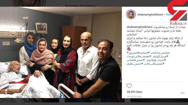 عیادت از جمشید مشایخی توسط بازیگران معروف +عکس ها