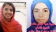 آخرین اعتراف بهلول در قتل شیما صباگردی مقدم / عکس دختر 15 ساله