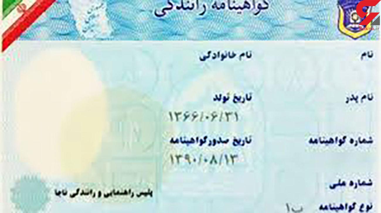 کشف گواهینامه جعلی در یزد