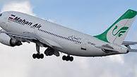 تمدید  لغو «امتیازات صادراتی» هواپیمایی ماهان