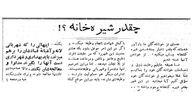 اعتراض شدید به تعطیلی شیرهکشخانهها! / تاریخ باورنکردنی ایران