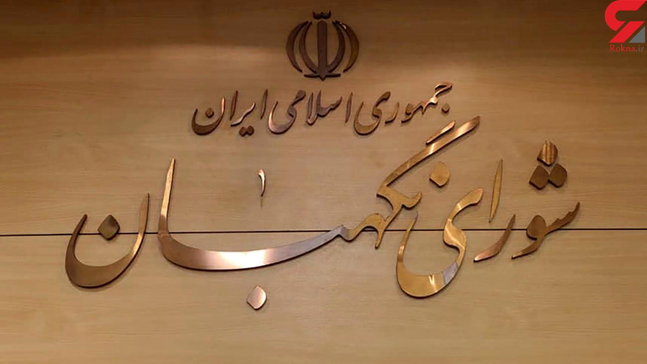 باشگاه حقوق اساسی پژوهشکده شورای نگهبان راه اندازی شد