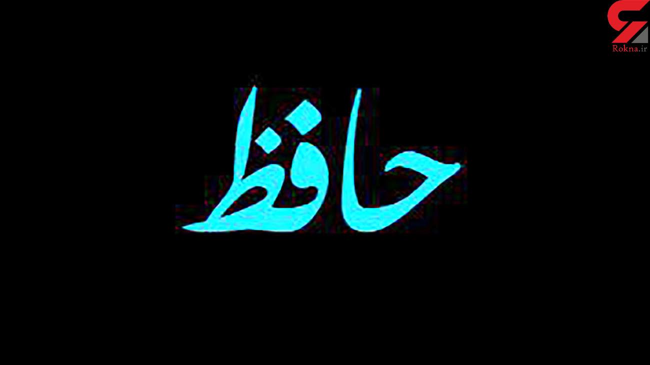 فال حافظ امروز / اول مهر ماه با تفسیر دقیق + فیلم