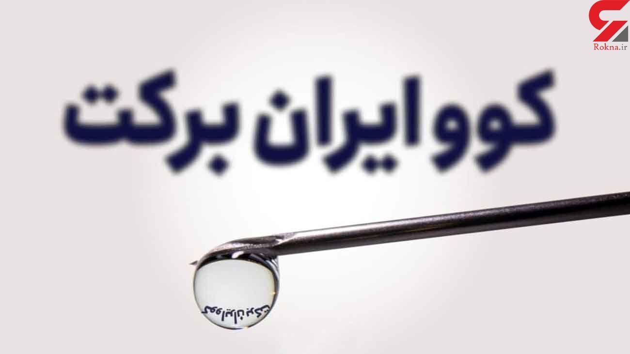 آیا واکسن برکت کاملا ایرانی است؟