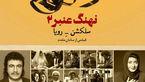سوپرایز رضا عطاران و مهناز افشار برای نوروز 96+فیلم