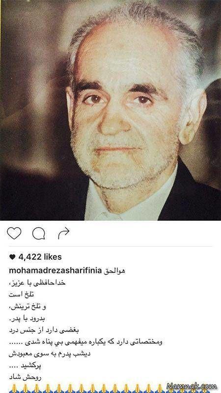 فوت-پدر-محمدرضا-شریفی-نیا