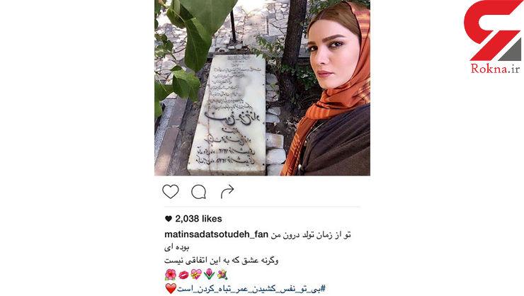سلفی بازیگر معروف زن با سنگ مزار فروغ فرخزاد +عکس