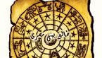 فال تاروت مصری 20 اردیبهشت