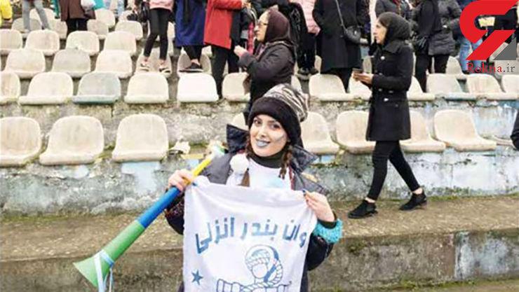 یک روز با طرفداران تیم فوتبال زنان ملوان بندر انزلی