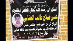 قتل حسن 10 ساله در تنبیه معلم خشن+عکس