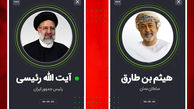 رئیسی: عمان همسایهای قابل اعتماد است