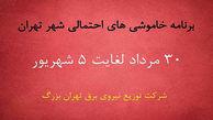 جدول خاموشی های برق مناطق مختلف تهران امروز / دوشنبه 2 شهریور ماه
