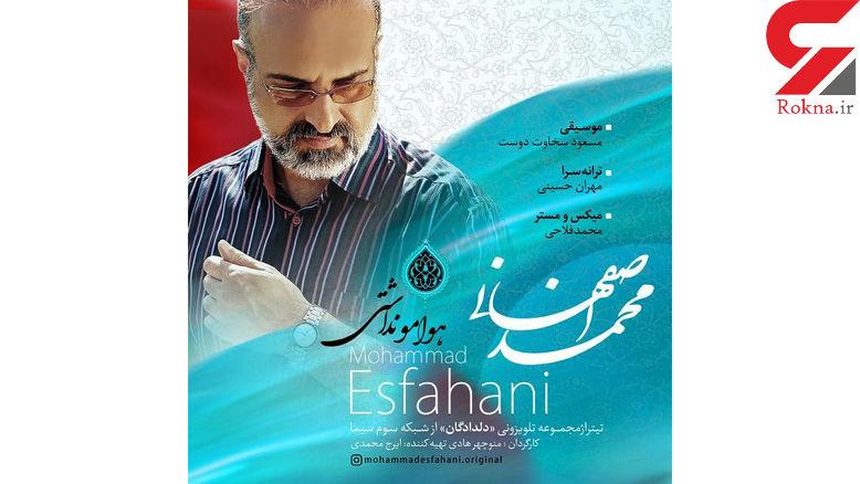 """""""دلدادگان"""" با صدای محمد اصفهانی +دانلود موزیک"""