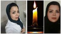 قاتل نوعروس اردبیلی در آستانه اعدام / پریناز عروس 2 ماهه بود + عکس وفیلم گفتگو