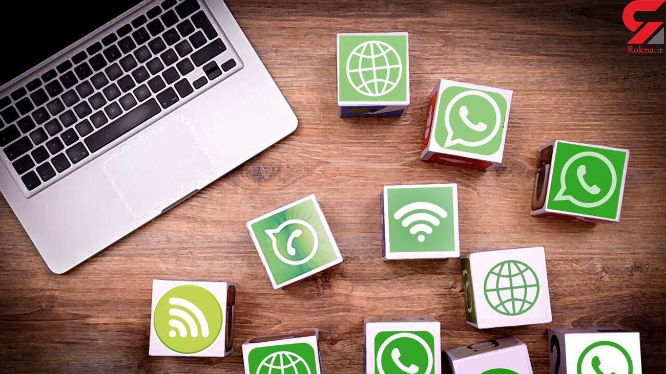 تماس با پیام رسان واتساپ شگرد جدید مجرمان سایبری