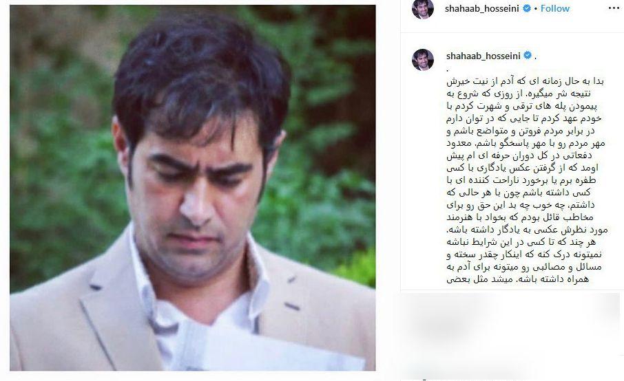 واکنش شهاب حسینی به انتشار عکسی که برایش دردسر شد +تصویر