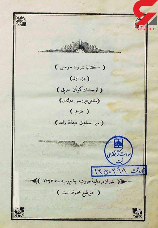 نخستین ترجمه کتاب »شرلوک هولمز« به فارسی