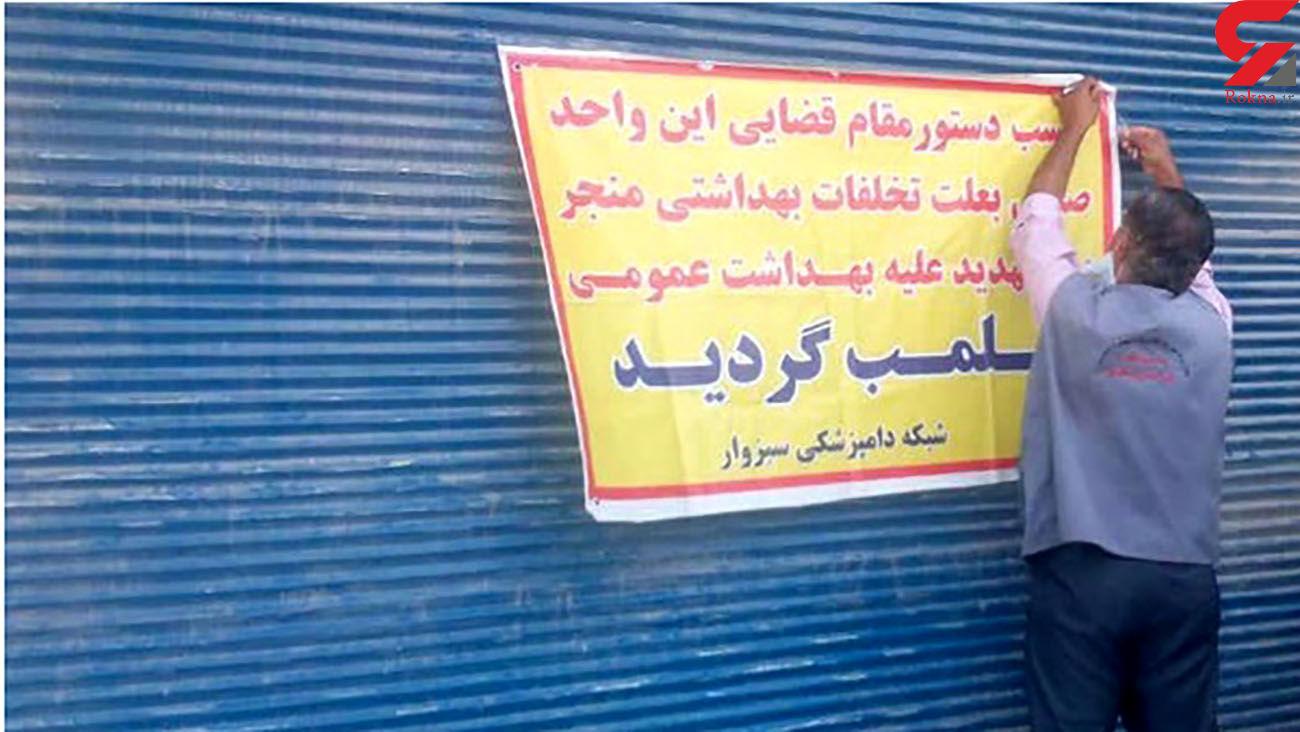 پلمب 23 قهوه خانه متخلف در تهران