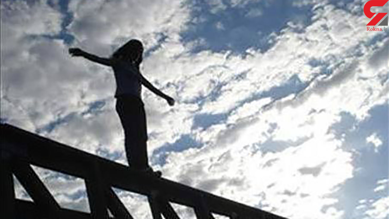 خودکشی  دختر 18 ساله در در تویسرکان + جزئیات