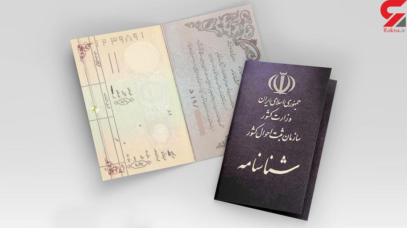 صدور اولین شناسنامه فرزندان حاصل از ازدواج زنان ایرانی با اتباع خارجی