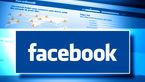 اطلاعات خصوصی 120 میلیون کاربر فیس بوک سرقت شد
