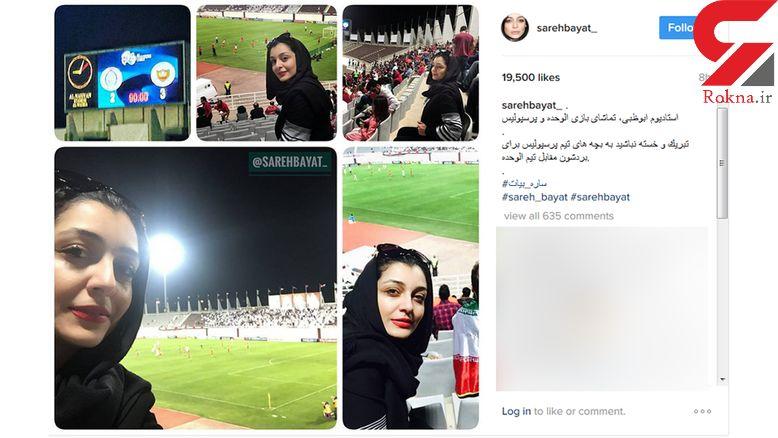 ساره بیات در استادیوم فوتبال، تیم محبوبش را تشویق کرد! + عکس