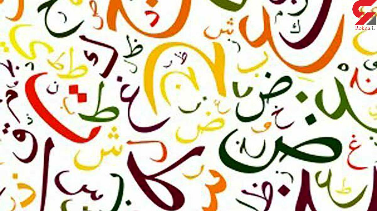 فال ابجد امروز / 21 شهریور + فیلم