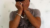 بازداشت مرد پلید با ماسک کرونایی در تربت جام / او به زنان همسایه رحم نکرد