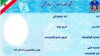 ضوابط اخذ گواهینامه برای متقاضیان قانون جریمه مشمولان غایب