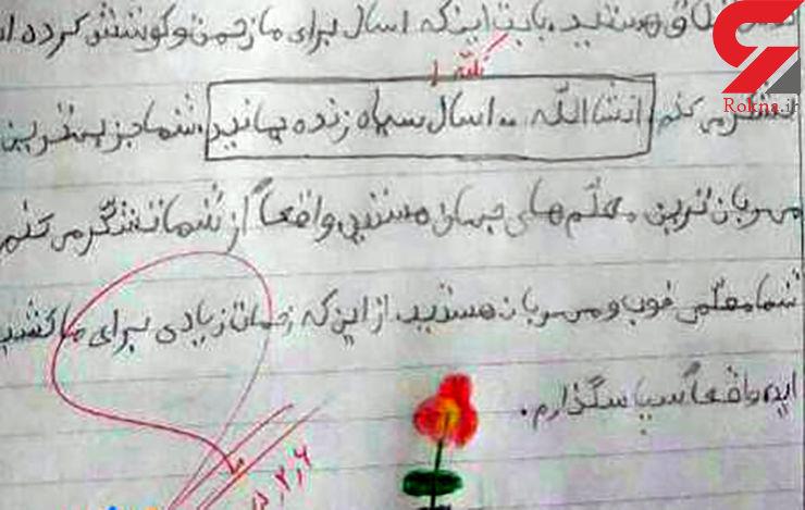سوتی دانش آموزی که برای معلمش نامه نوشت + عکس