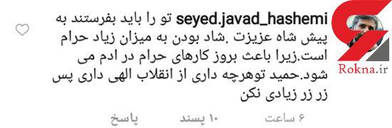 توهین شدید سیدجواد هاشمی به بازیگر مشهور +عکس