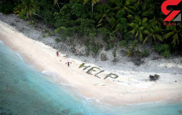 نجات 3 تن با نوشته ای روی ماسه های جزیره متروک / ما را نجات دهید + تصاویر