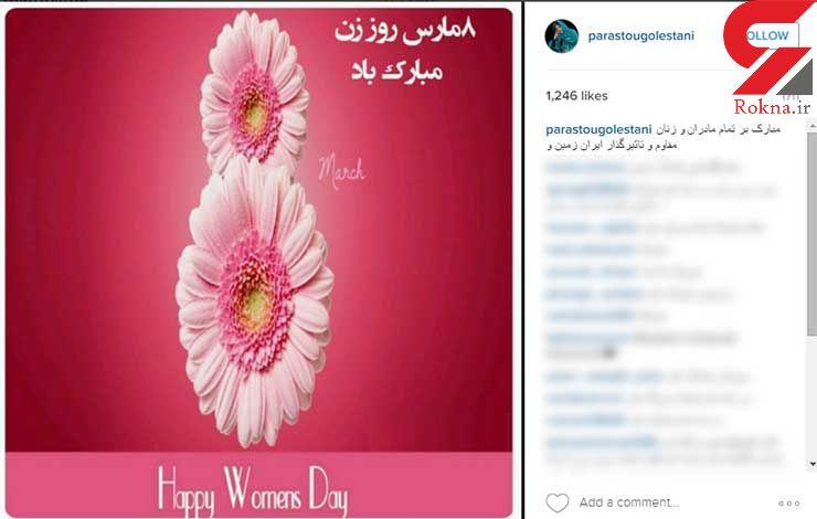 تبریک پرستو گلستانی برای روز جهانی زن