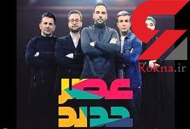 فینال «عصر جدید» امشب در ۴ ساعت پخش میشود