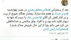 حال غریب احمدی نژاد در افطاری بیت رهبری + عکس