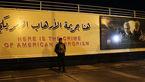 یک رسانه آمریکایی: ایران مُصر است انتقام شهید سلیمانی را از ترامپ بگیرد