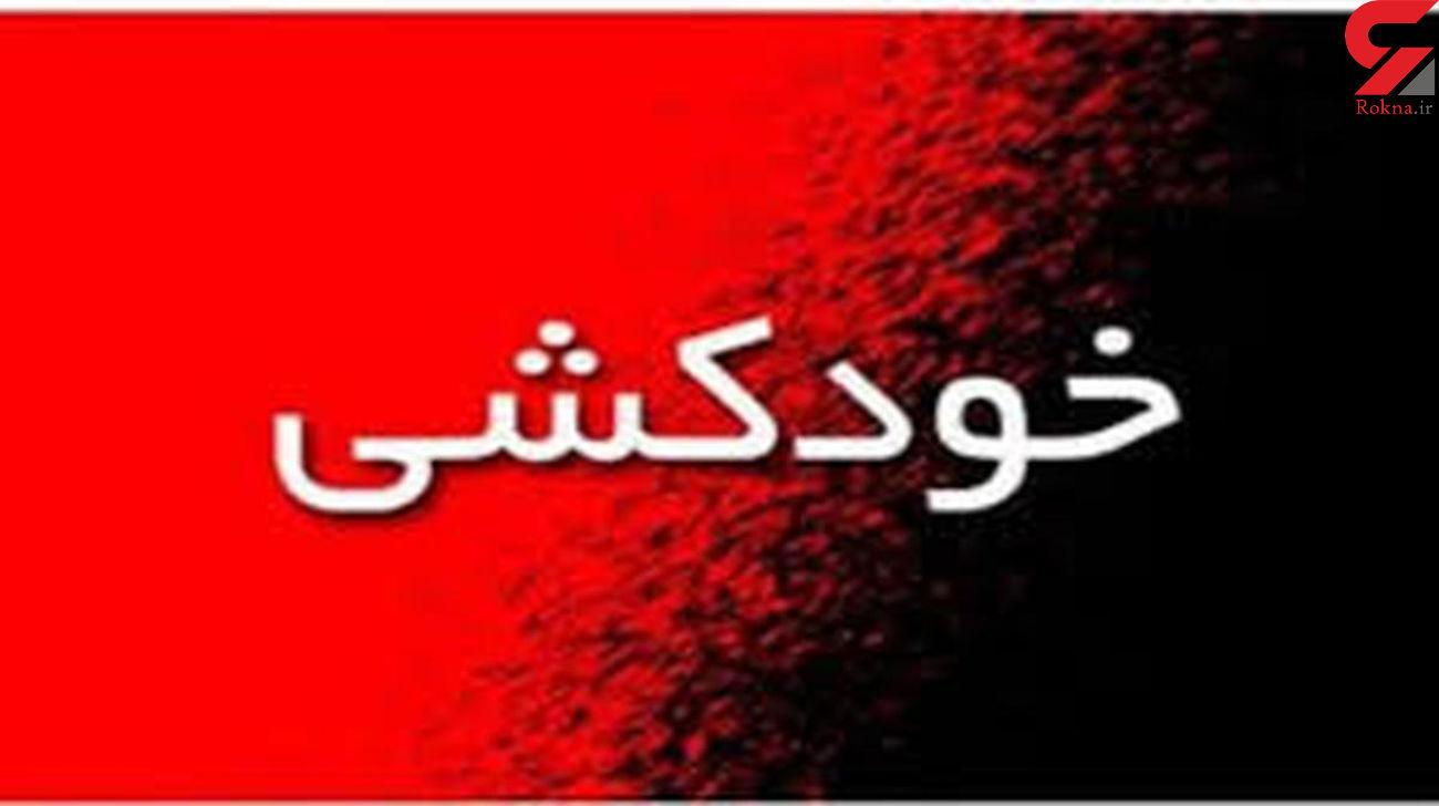 خودکشی زن جوان در تبریز + فیلم