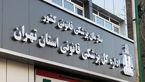 مرگ  11 نفر بر اثر غرق شدگی در استان تهران