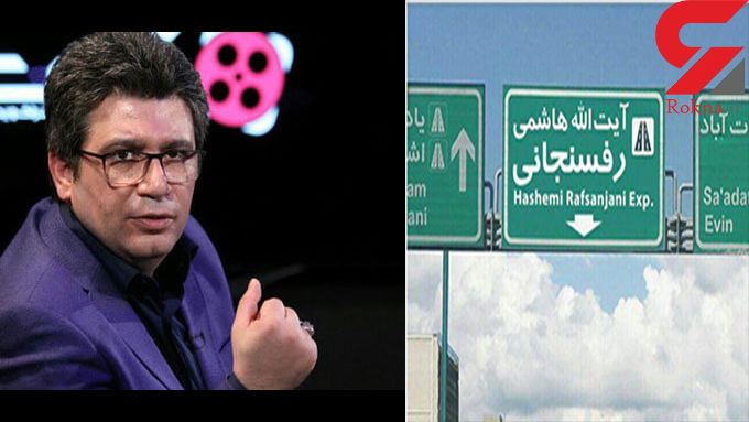 انتقاد مجری سرشناس تلویزیون از تغییر نام بزرگراه نیایش + فیلم