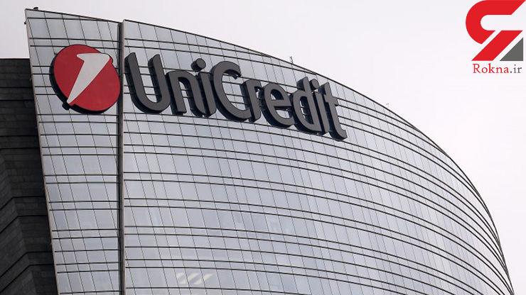 جریمه ۶۱۱ میلیون دلاری بانک «یونی کردیت» ایتالیا بابت نقض تحریمها