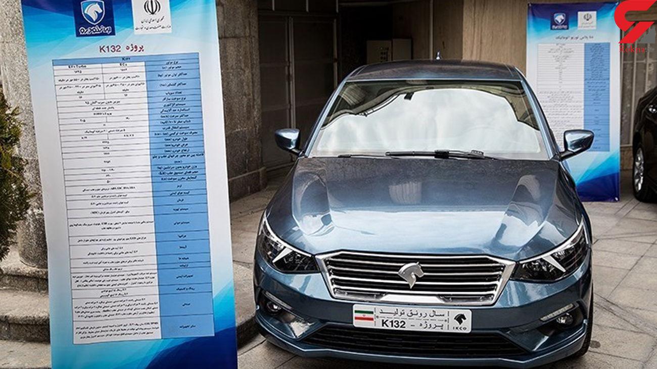 مشخصات فنی ایران خودرو K132 اعلام شد + عکس