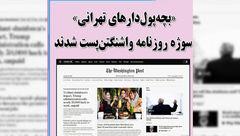 زندگی بچه پولدارای ایرانی سوژه رسانه های خارجی شد+عکس