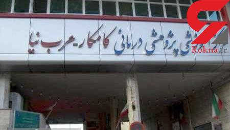 ظرفیت بیمارستانهای کامکار و فرقانی قم تکمیل شده است