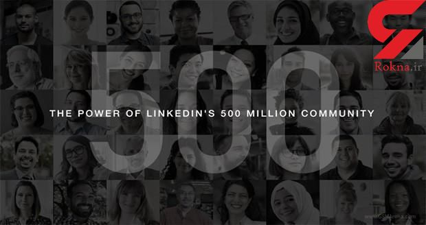 شبکه اجتماعی لینکدین از مرز 500 میلیون کاربر گذر کرد