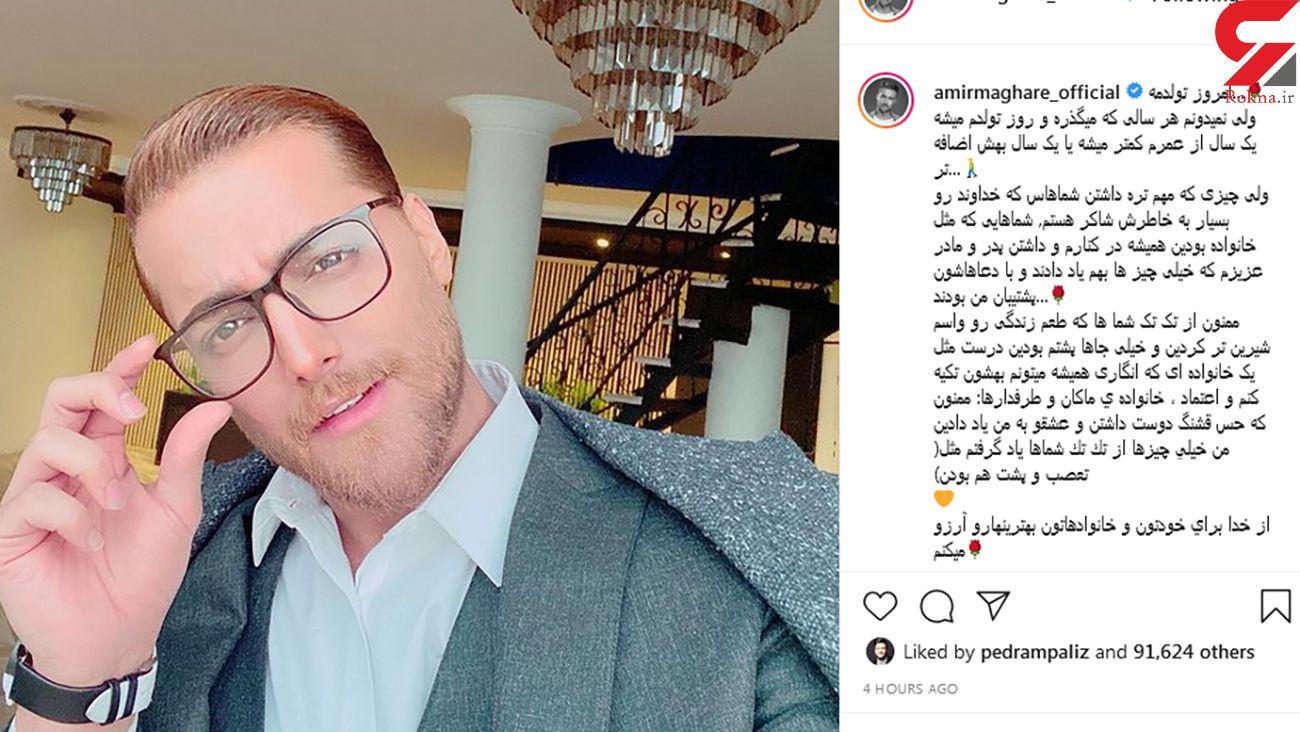 داوطلب تست واکسن کرونا در صفحه بازیگر معروف ایرانی