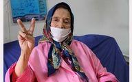زن 90 ساله ایلامی کرونا را شکست داد + عکس
