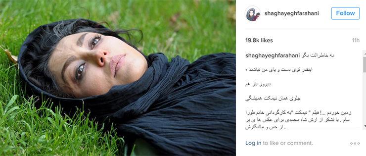 عکس خاص از شقایق فراهانی / دیروز هم جلوی همان نیمکت همیشگی +عکس